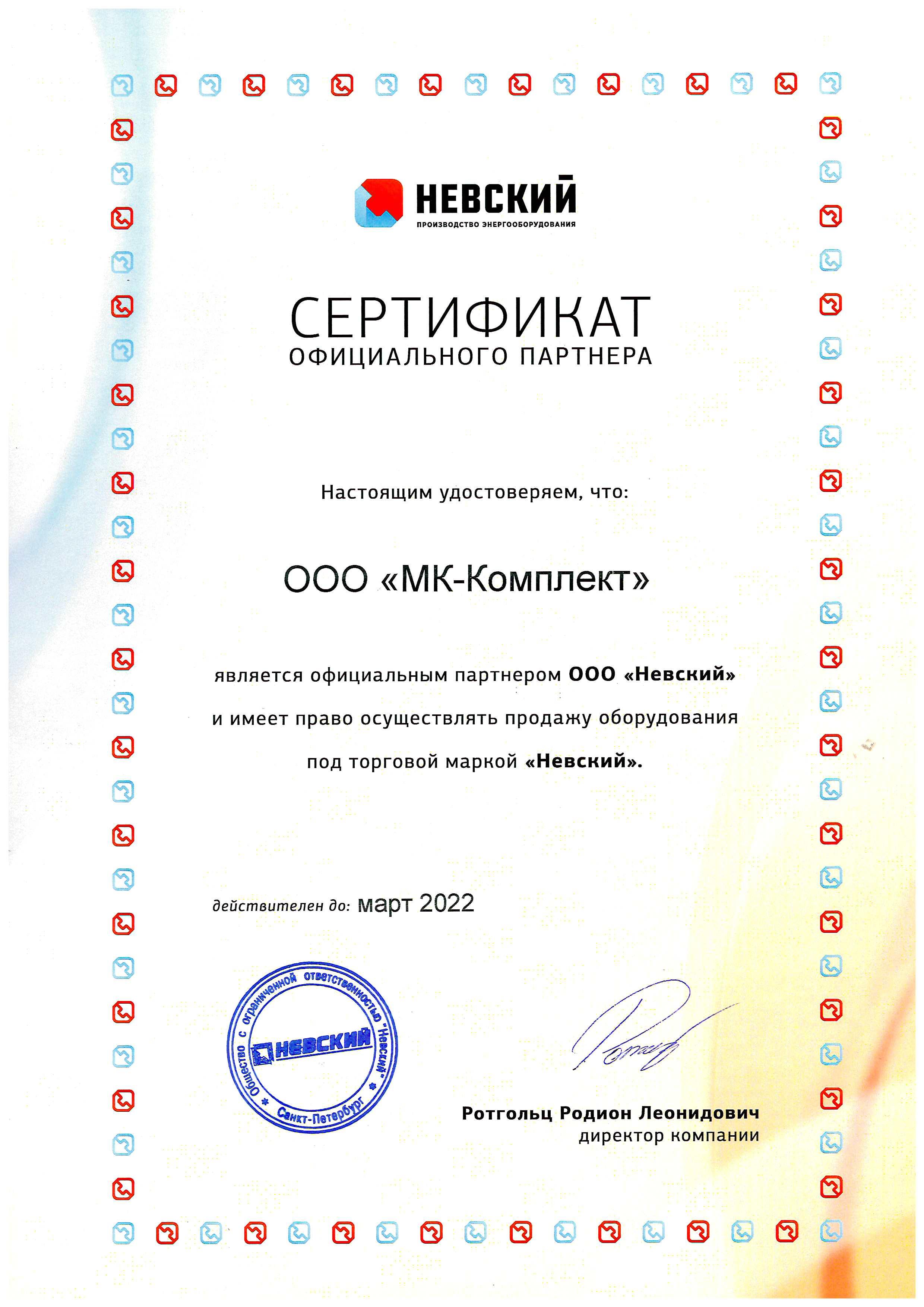 Сертификат официального дилера Невский