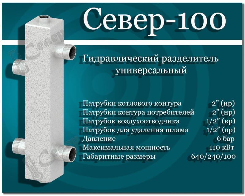 Гидравлический разделитель СЕВЕР-100