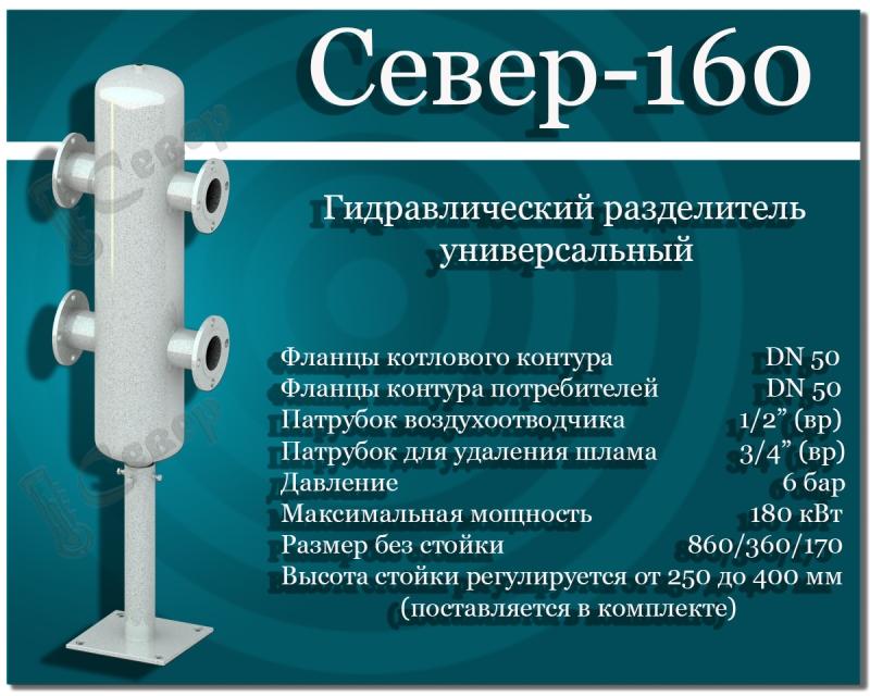 Гидравлический разделитель СЕВЕР-160