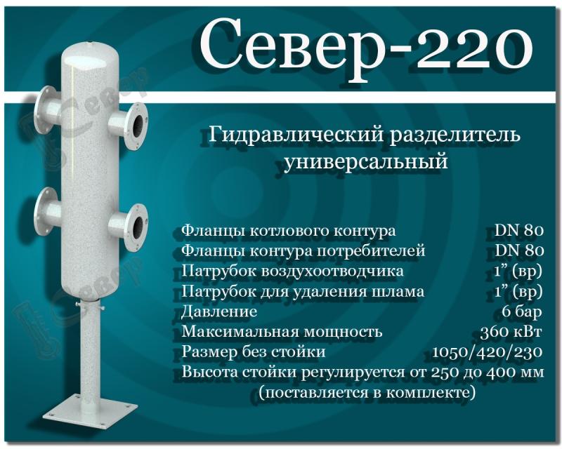 Гидравлический разделитель СЕВЕР-220