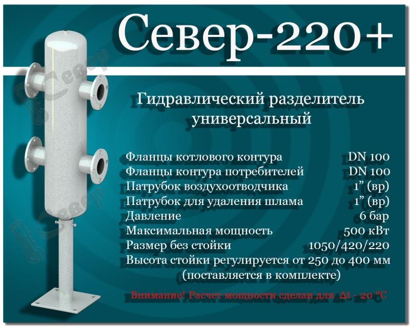 Гидравлический разделитель СЕВЕР-220+