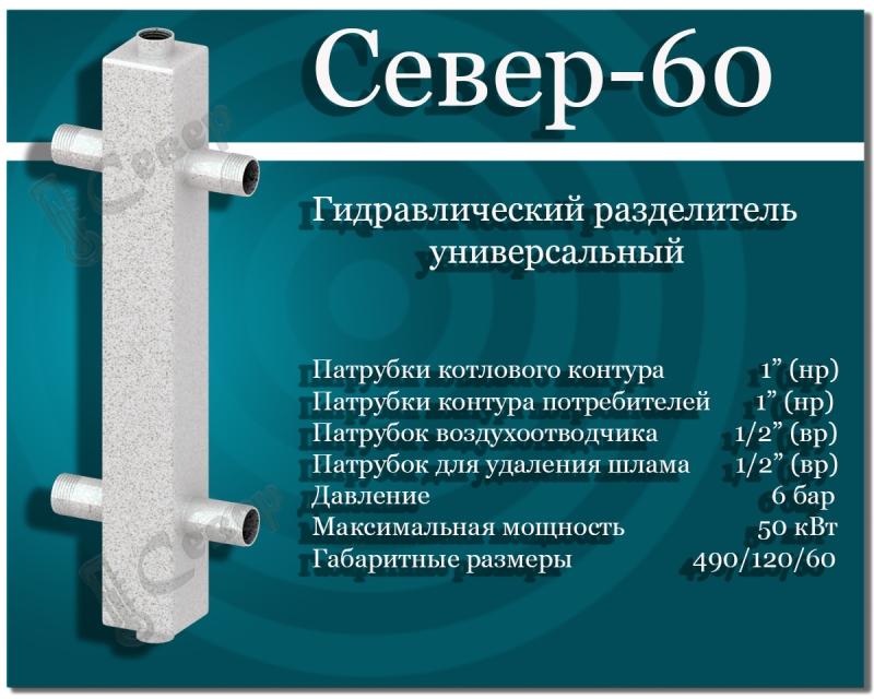 Гидравлический разделитель СЕВЕР-60