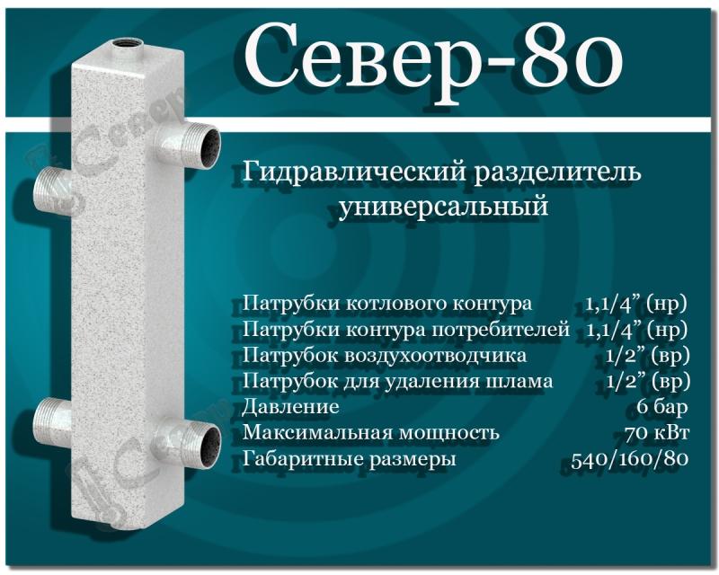 Гидравлический разделитель СЕВЕР-80