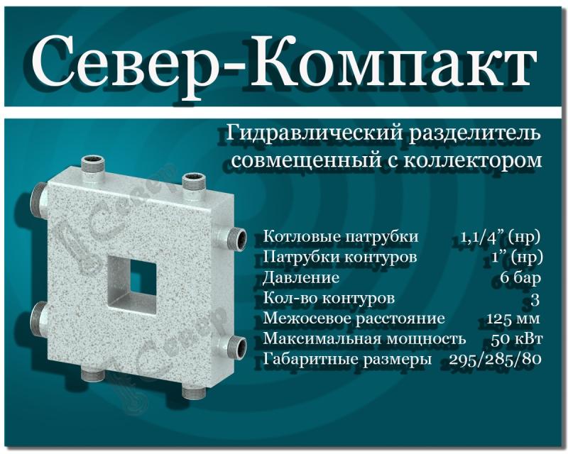 Гидравлический разделитель СЕВЕР-Компакт