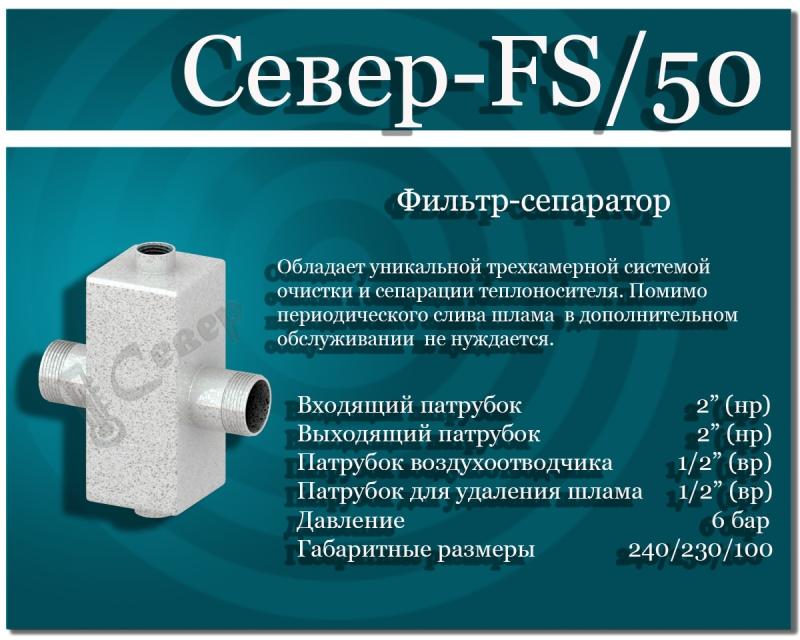 Фильтр сепаратор Север-FS/50