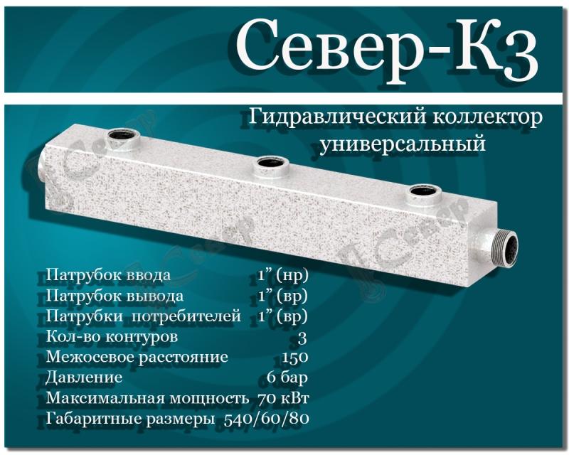 Гидравлический коллектор СЕВЕР-К3