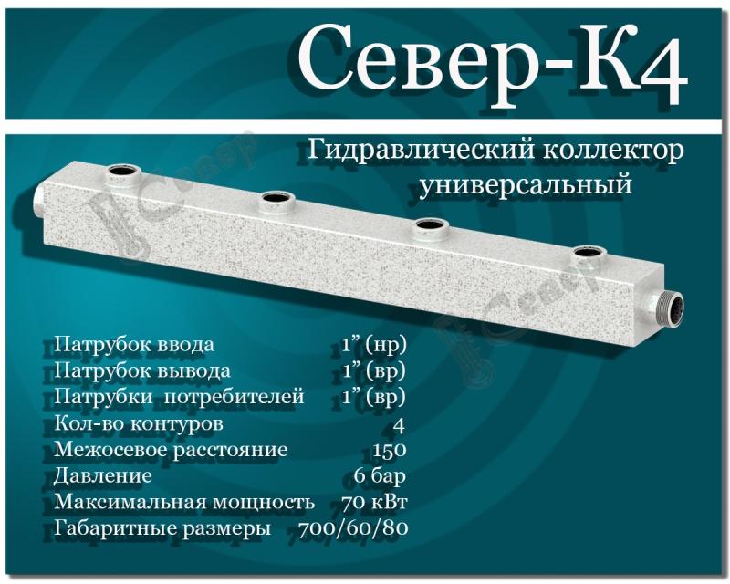 Гидравлический коллектор СЕВЕР-К4