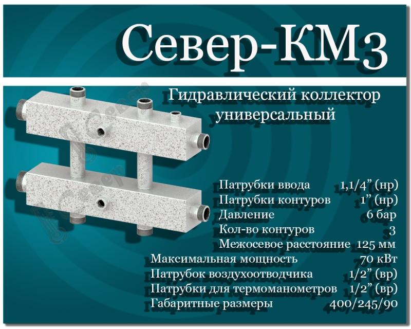 Гидравлический коллектор СЕВЕР-КМ3