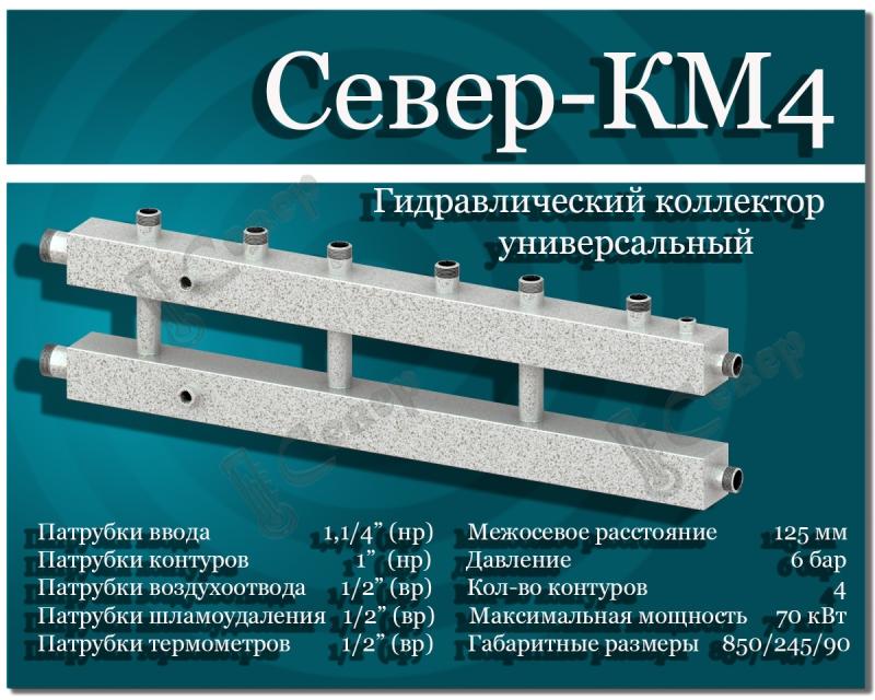 Гидравлический коллектор СЕВЕР-КМ4