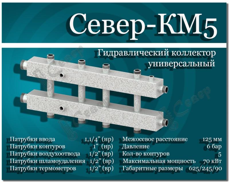 Гидравлический коллектор СЕВЕР-КМ5