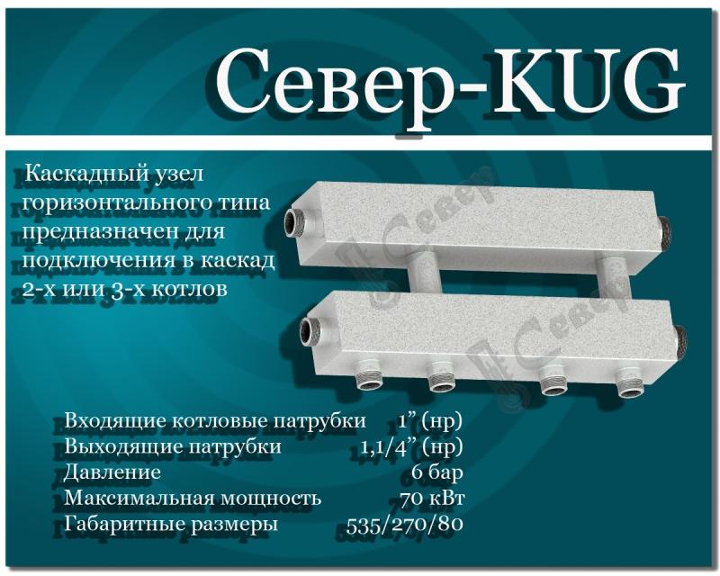Каскадный узел горизонтальный СЕВЕР-KUG