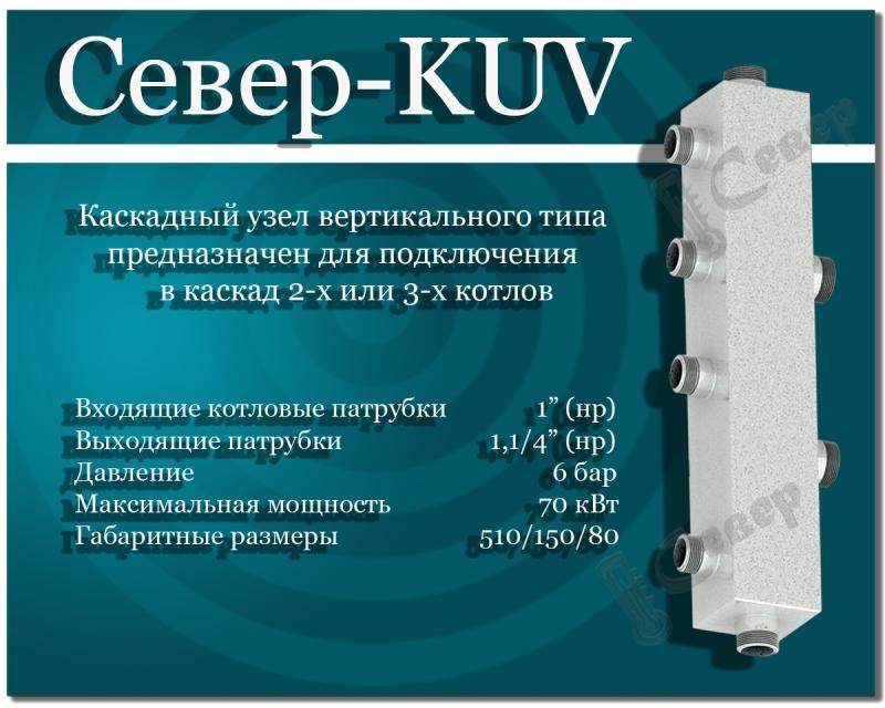 Каскадный узел вертикальный СЕВЕР-KUV