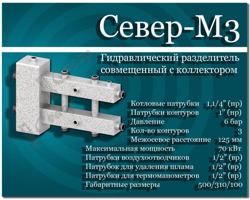 Гидравлический разделитель с коллектором СЕВЕР-М3