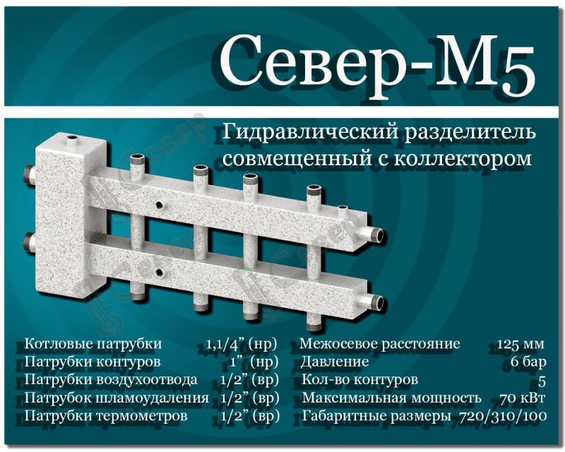 Гидравлический разделитель с коллектором СЕВЕР-М5