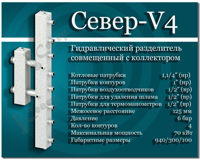 Гидравлический разделитель с коллектором СЕВЕР-V4