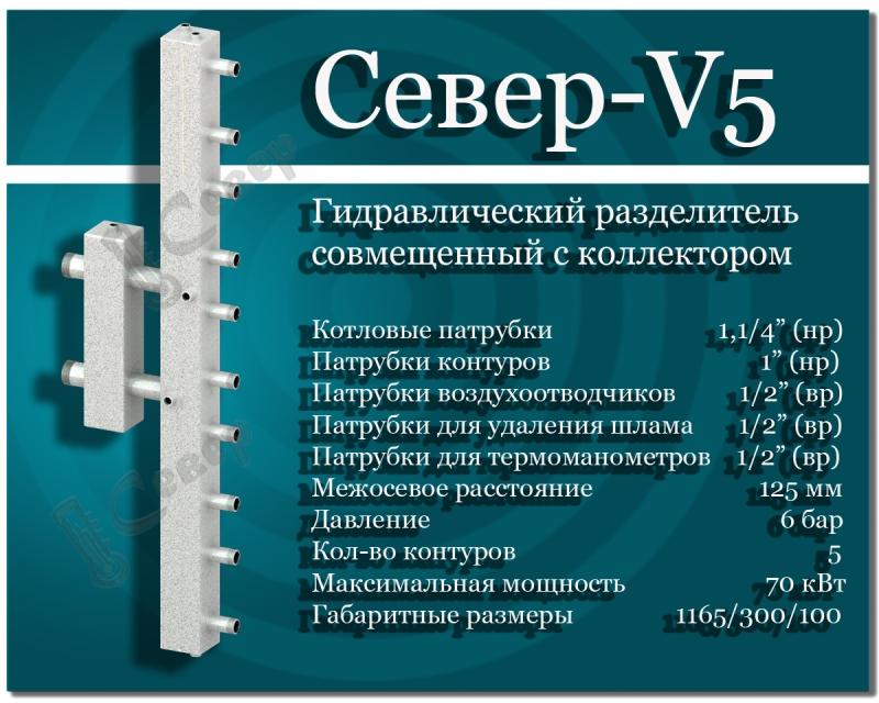 Гидравлический разделитель с коллектором СЕВЕР-V5
