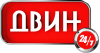 ДВИН(Россия)