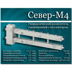 Гидравлический разделитель с коллектором СЕВЕР-М4